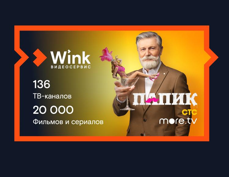 Подписка Wink Оптимальный (12 месяцев)