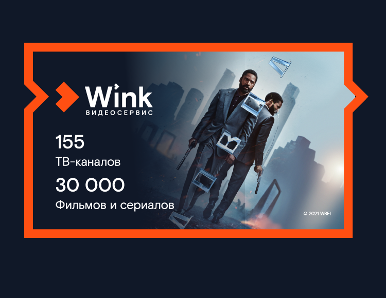 Подписка Wink Продвинутый (6 месяцев)