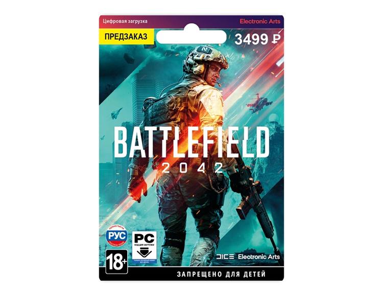 Battlefield 2042 (Предзаказ)