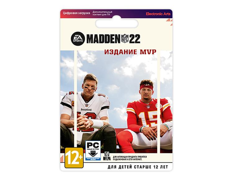 Madden NFL 22 MVP Издание