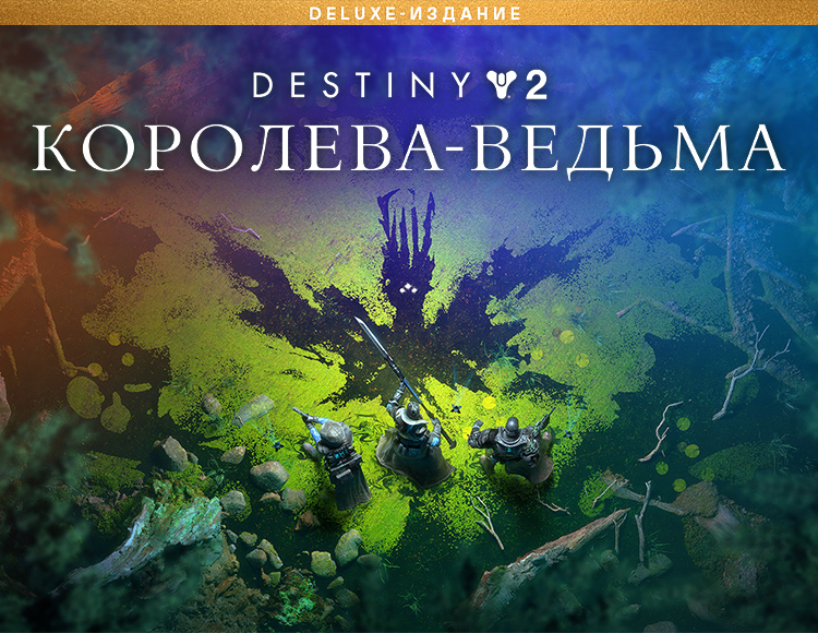 Destiny 2: The Witch Queen Deluxe Edition (Предзаказ)