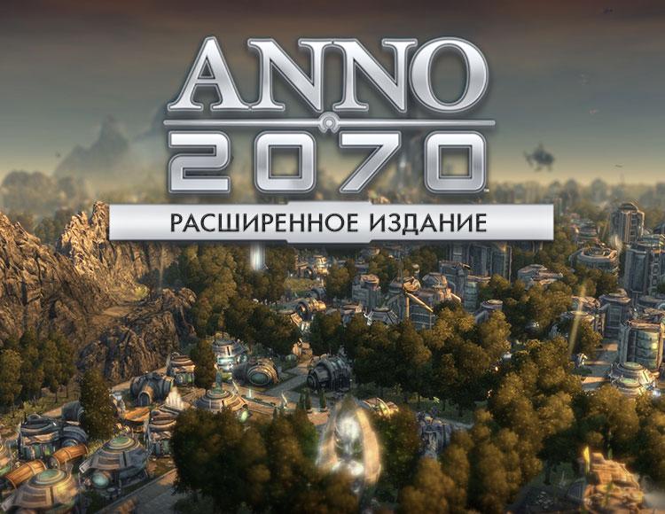 ANNO 2070 Расширенное издание (PC) фото