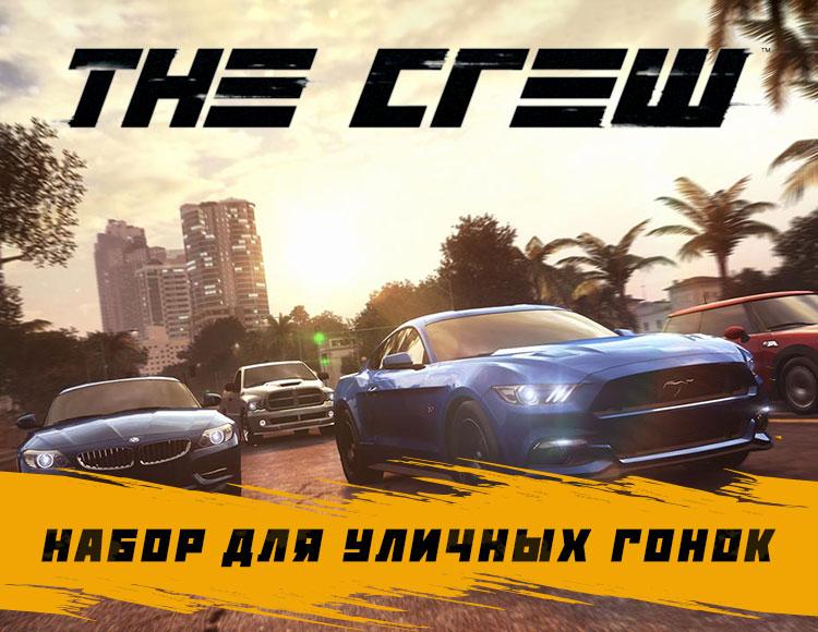 The Crew - DLC 2 Набор для уличных гонок