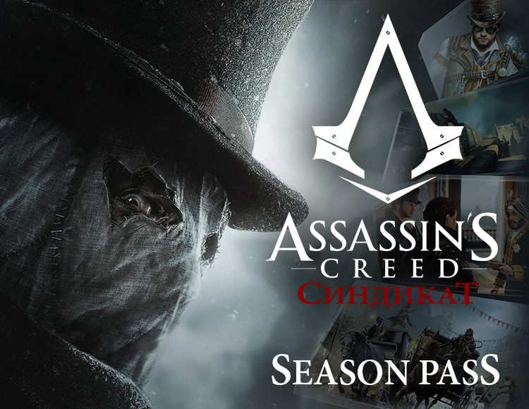 Assassins Creed Syndicate Season Pass (PC) фото