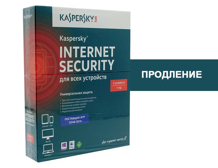 Kaspersky Internet Security для всех устройств. Продление (5 устройств, 1 год) фото