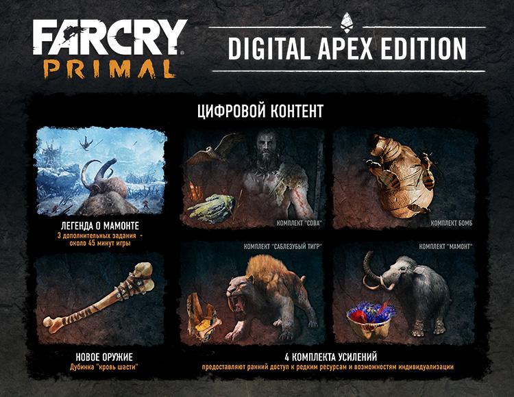 Far Cry Primal DIGITAL APEX EDITION (PC) фото
