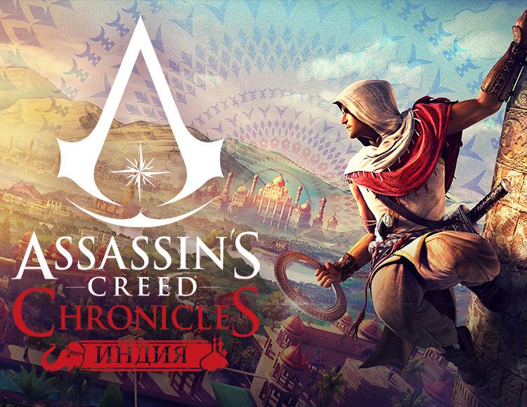 Assassins Creed Chronicles Индия