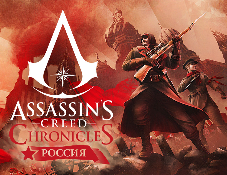 Assassins Creed Chronicles Россия