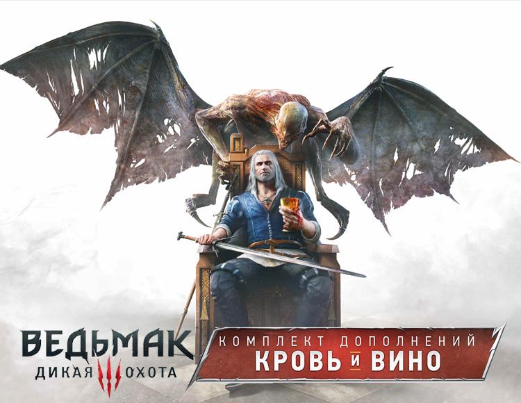 Ведьмак 3: Дикая Охота — Кровь и вино (PC) фото