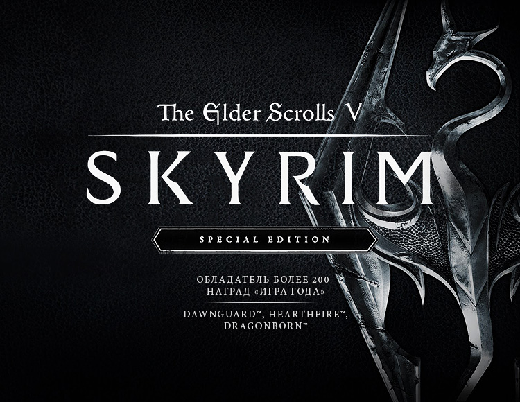 The Elder Scrolls V : Skyrim - Special Edition (PC) фото