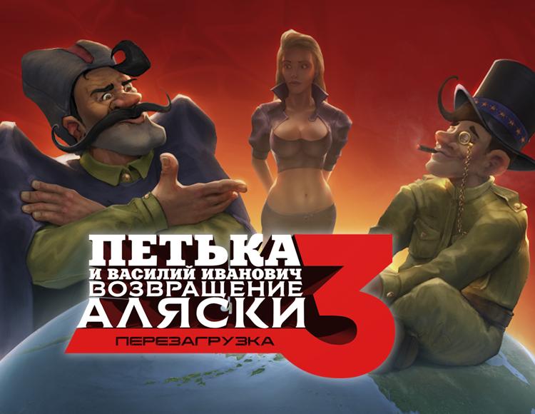Петька и Василий Иванович 3: Возвращение Аляски. Перезагрузка (PC) фото