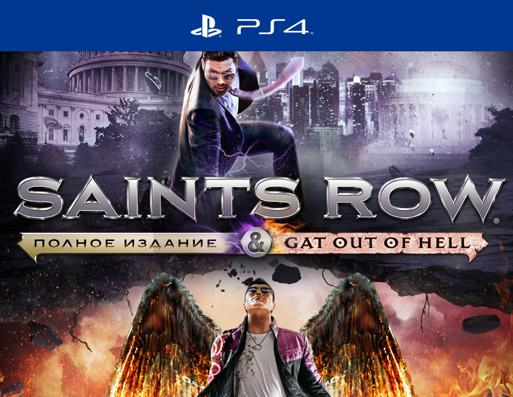 Saints Row IV - Re-Elected (PS4)