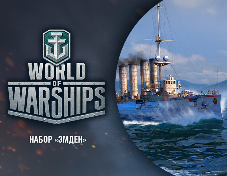 World of Warships - Набор