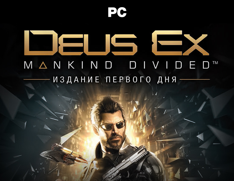 DEUS EX: MANKIND DIVIDED. Day one edition. (PC Box)