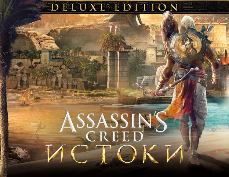 Assassins Creed Истоки - DELUXE EDITION (Предзаказ) (PC)