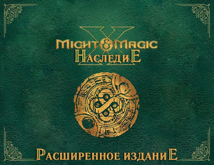 Меч и Магия X. Наследие Расширенное издание (PC) фото