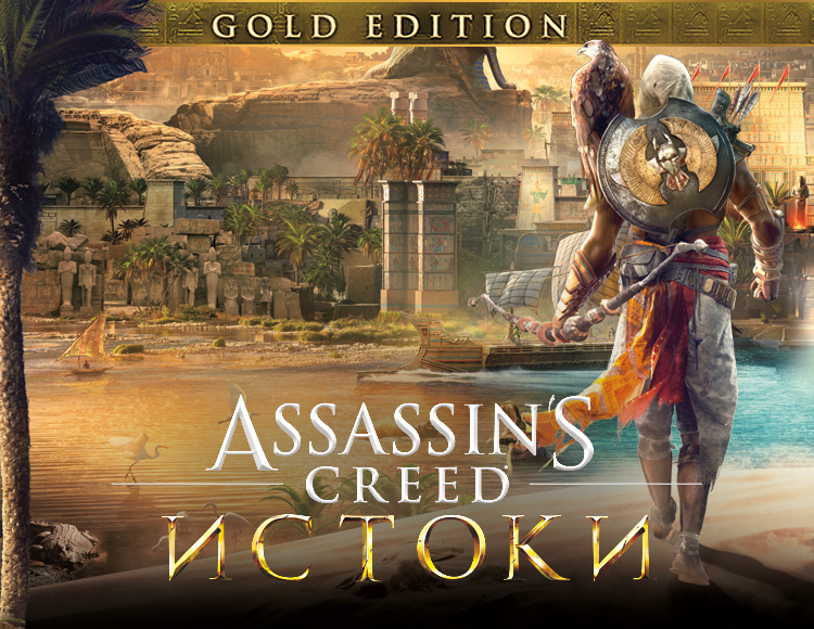 Assassins Creed Истоки - GOLD EDITION (PC) фото