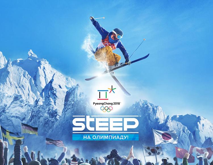 Steep™ На Олимпиаду! (PC) фото