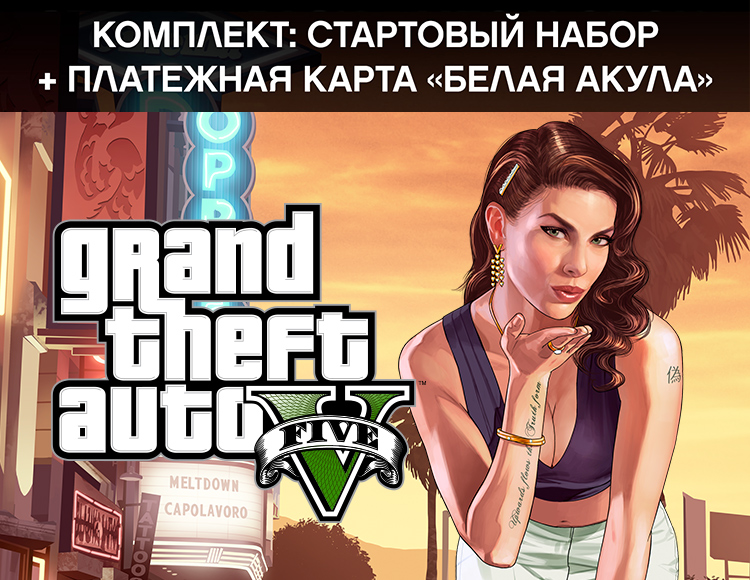 GRAND THEFT AUTO V: PREMIUM ONLINE EDITION & Great White Shark Card Bundle (PC) фото