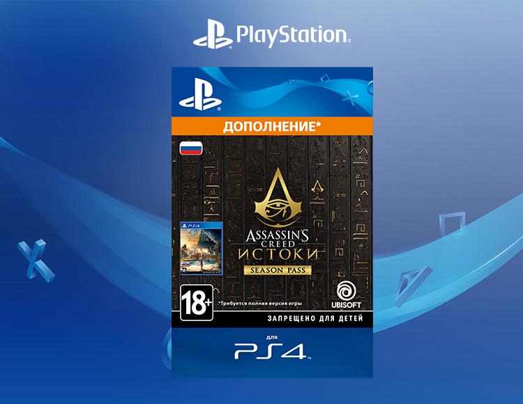Assassin's Creed Origins - Season Pass [PS4, Цифровой код доступа]