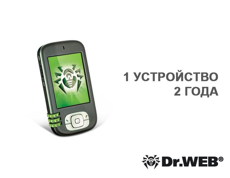 Dr.Web Mobile Security Suite (1 устройство, 2 года) фото