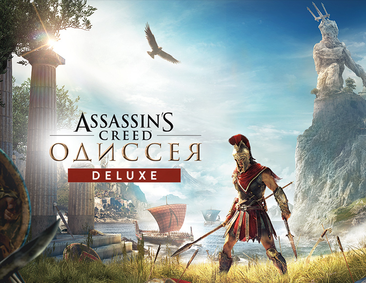 Assassin's Creed Одиссея Deluxe Edition (PC) фото