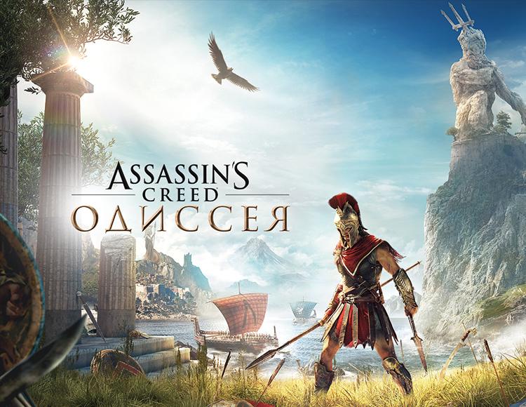 Assassin's Creed Одиссея Standard Edition (PC) фото