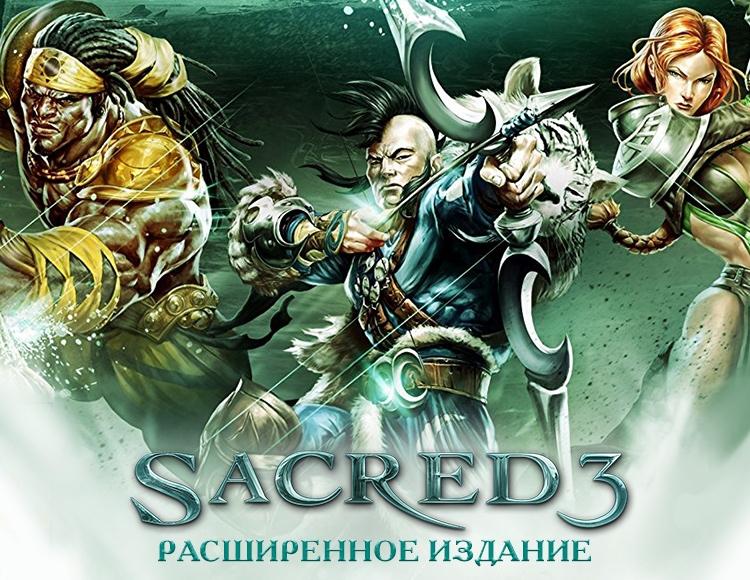 Sacred 3 Расширенное издание (PC) фото