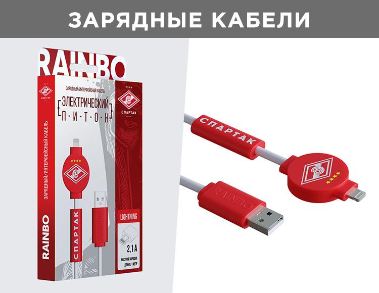Зарядный / интерфейсный кабель Электрический Питон ФК