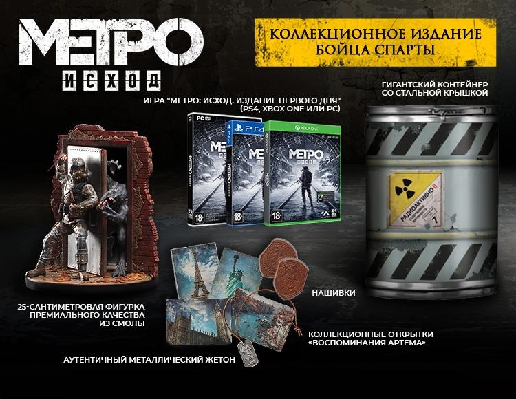 Комплект - Метро: Исход. Коллекционное издание бойца Спарты (PS4) фото