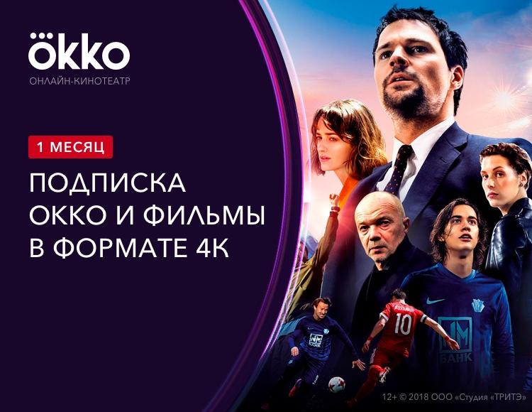 Подписка Okko: пакет «Оптимум + 4К» (1 месяц) фото
