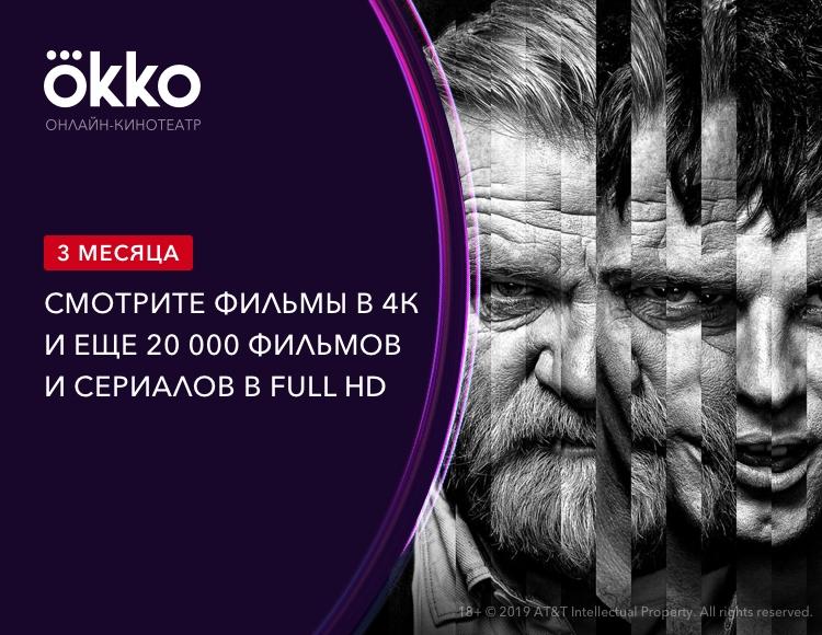 Подписка Okko: пакет «Оптимум + 4К» (3 месяца) фото