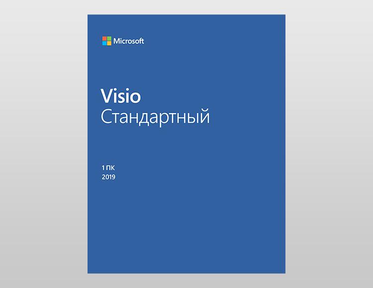 Microsoft Visio Standard 2019. Мультиязычный [Цифровая версия]