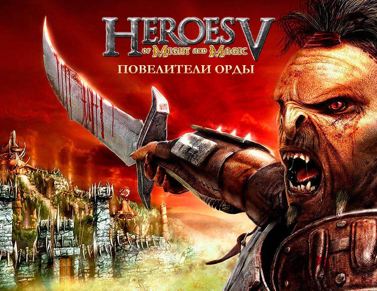 Герои меча и магии V Повелители Орды