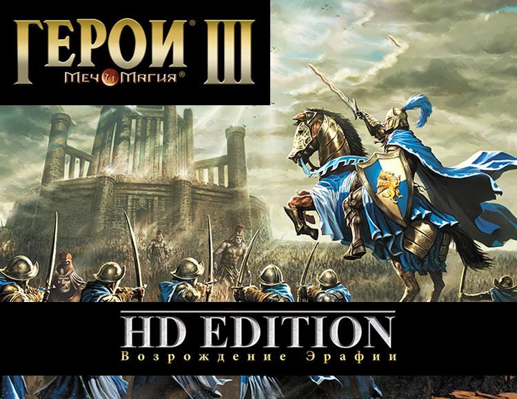 Меч и Магия. Герои III. Возрождение Эрафии. HD Edition (PC) фото