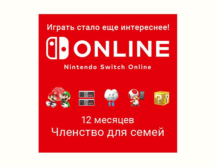 Nintendo Switch Online (Членство для семей - 12 месяцев) (Цифровая версия)