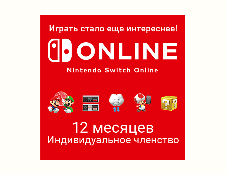 Nintendo Switch Online (Индивидуальное членство - 12 месяцев) (Цифровая версия)