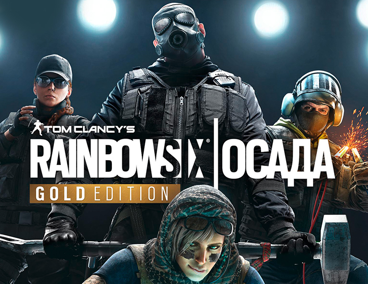 Tom Clancy's Rainbow Six Осада - Gold Edition (Year 5) (PC) фото