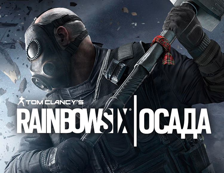 Tom Clancy's Rainbow Six Осада - Standard Edition (Year 5) (PC) фото