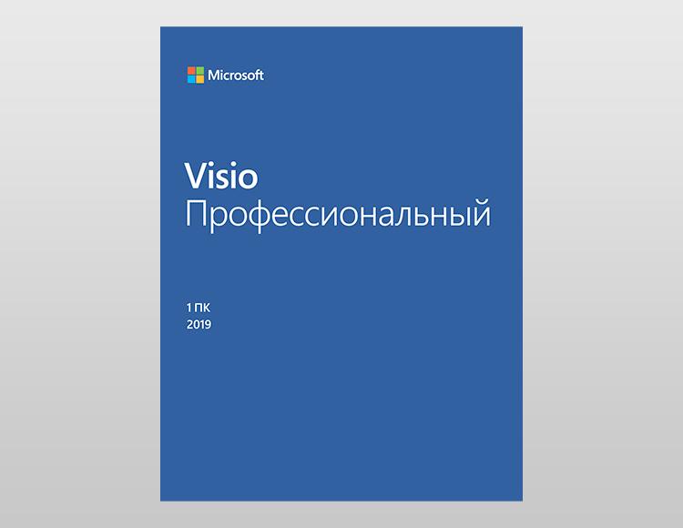 Microsoft Visio Professional 2019. Мультиязычный [Цифровая версия]