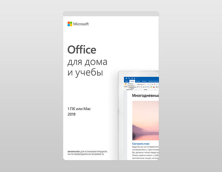 Microsoft Office для дома и учебы 2019. Мультиязычная лицензия [Цифровая версия]