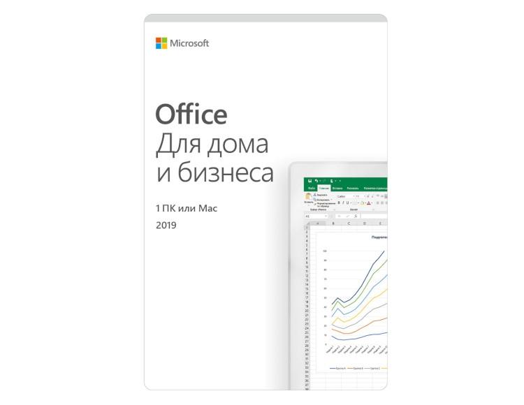 Microsoft Office для дома и бизнеса 2019. Мультиязычная лицензия [Цифровая версия]