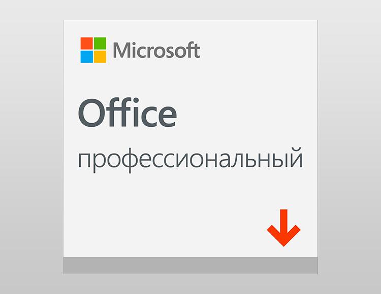Microsoft Office Professional 2019. Мультиязычная лицензия [Цифровая версия]