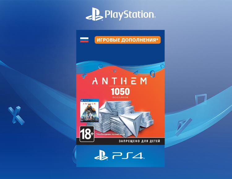Anthem. 1050 Shards Pack [PS4, Цифровой код доступа]