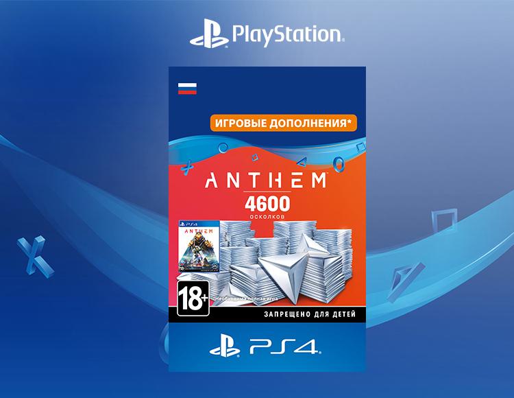 Anthem. 4600 Shards Pack [PS4, Цифровой код доступа]