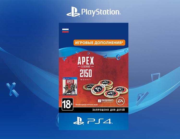 Apex Legends. 2000 (+150 Bonus) Apex Coins [PS4, Цифровой код доступа]