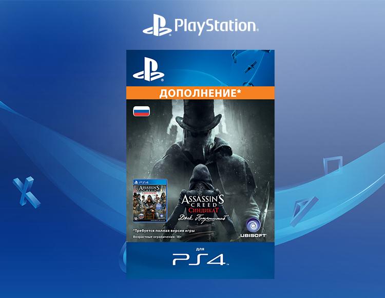 Assassin's Creed: Синдикат - Джек-потрошитель (Дополнение) [PS4, Цифровой код доступа]