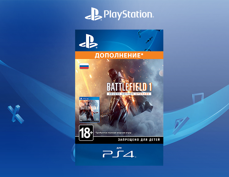 Battlefield 1 - Deluxe Edition upgrade (Дополнение) [PS4, Цифровой код доступа]