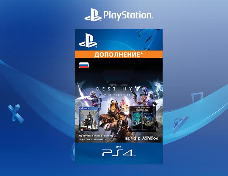 Destiny - The Taken King (Дополнение) [PS4, Цифровой код доступа] фото