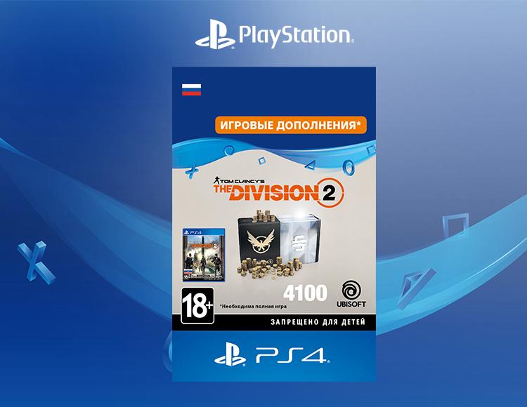 Tom Clancy's The Division 2 – 4100 Premium Credits Pack [PS4, Цифровой код доступа]